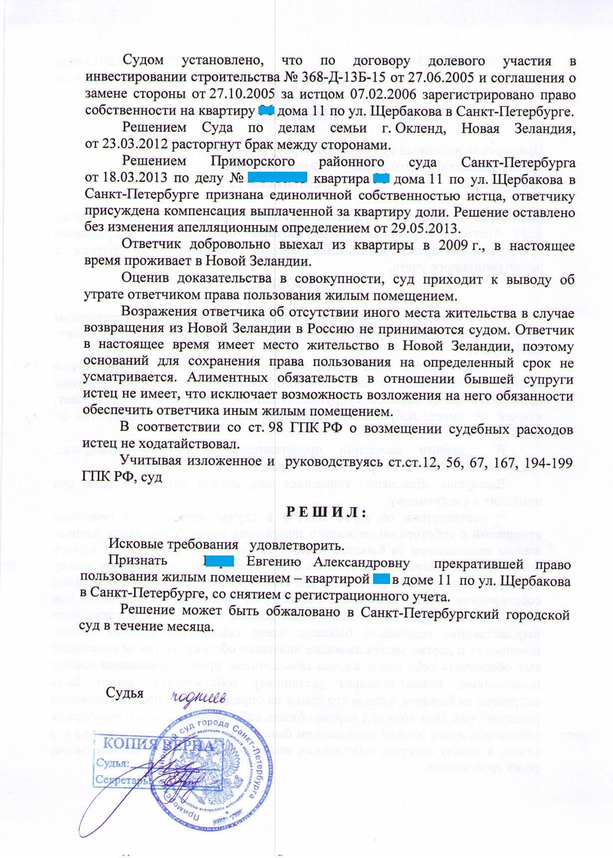 решение суда о снятии с регистрационного учета союзник был