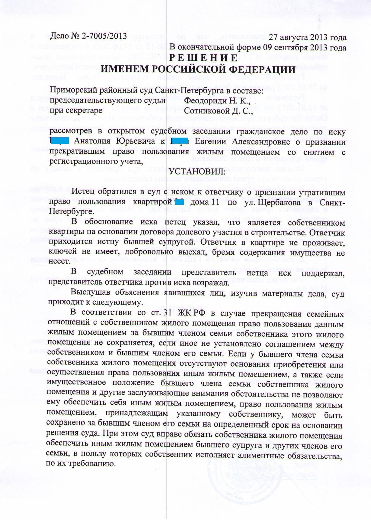 Заявление в суд на признание права пользования