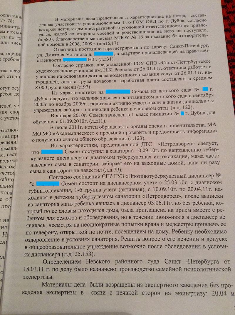Мировой суд вадинского района пензенской области