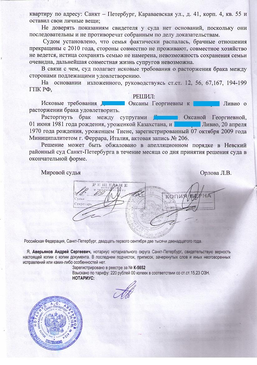 судебное решение о расторжении брака с иностранным гражданином